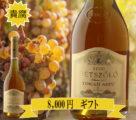 クリスマスギフトワインAszu 5 puttonyos 2000木箱付き/送料無料!