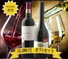クリスマスギフトワインDuenium, Csontos木箱付き/送料無料!